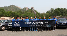 "SsangYong Motor Company провела ""Rising Dragon Cross China Tour"""